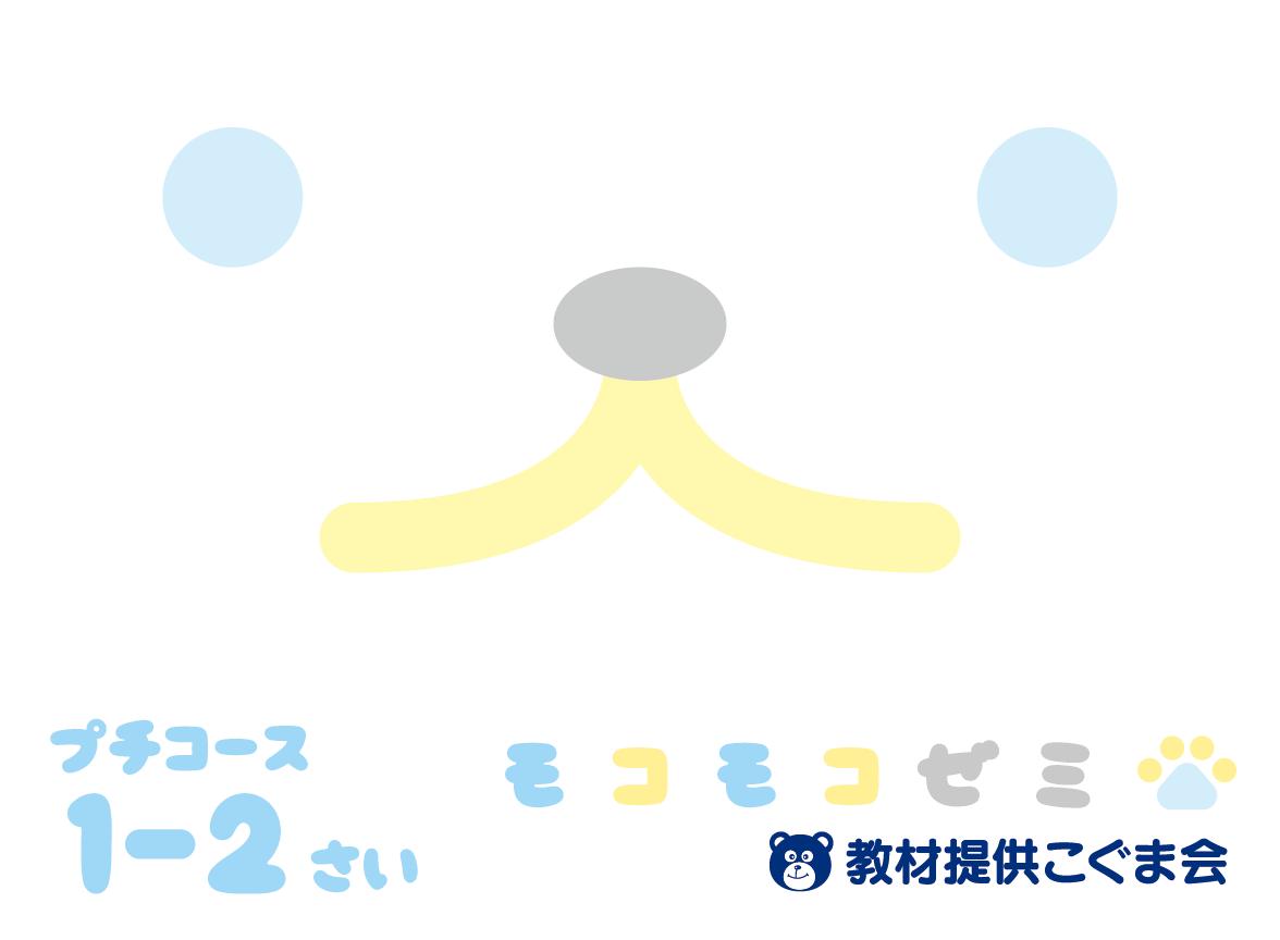 【プチコース (1-2歳)】トップ画像
