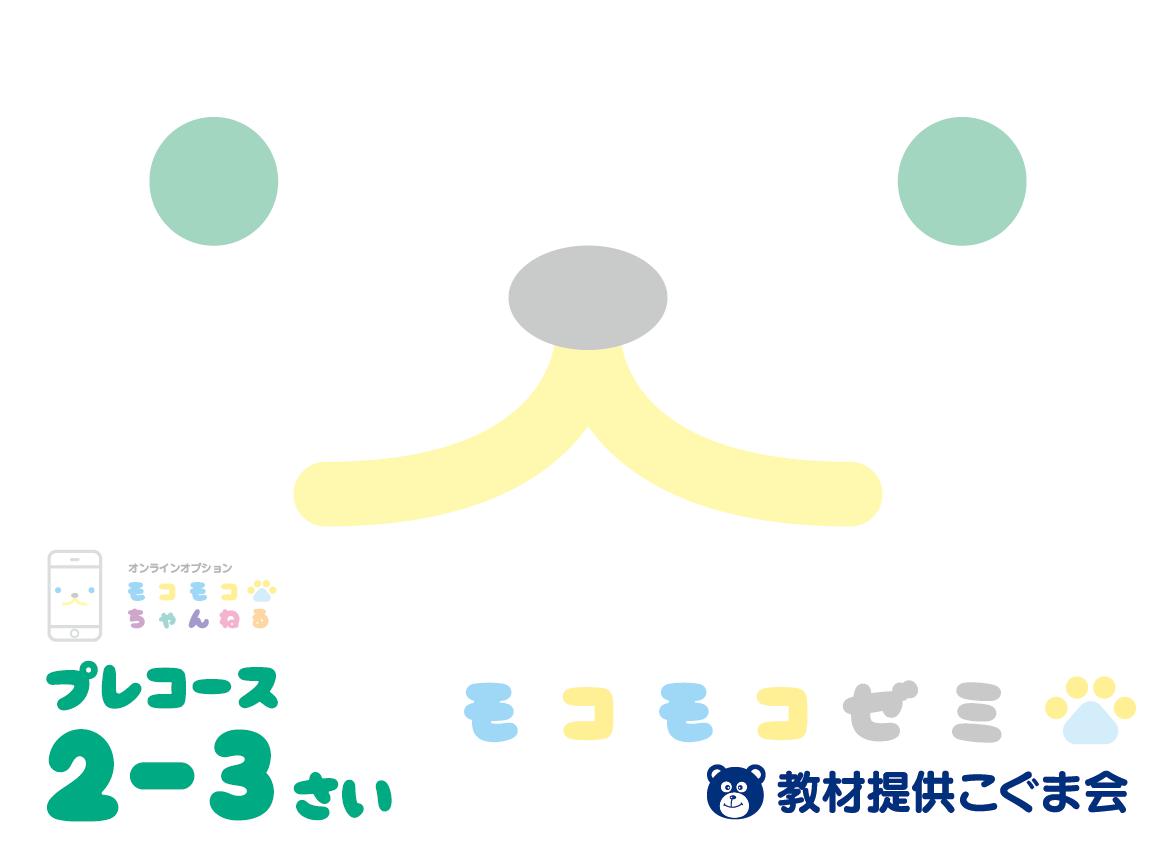 【プレコース (2-3歳)】トップ画像